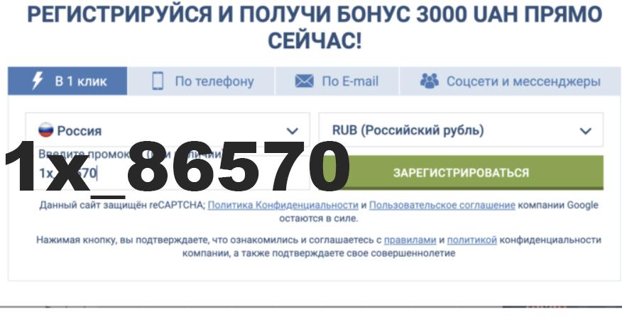1xbet не российская компания
